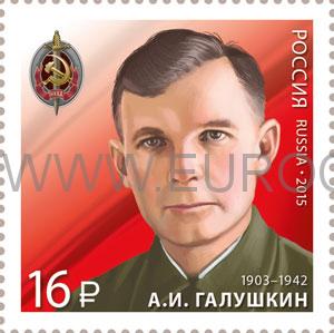 Галушкин, Василий Максимович — Википедия | 299x300